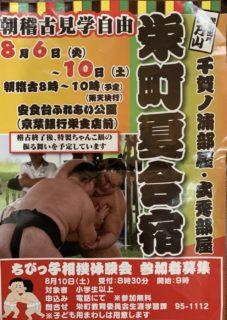 本日のブログは【 インバウンド対策講座とお相撲さん栄町夏合宿 】です